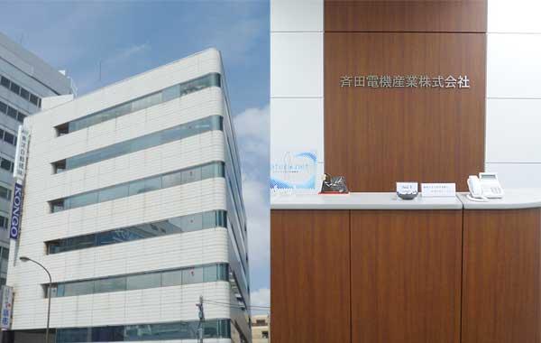 斉田電機産業株式会社