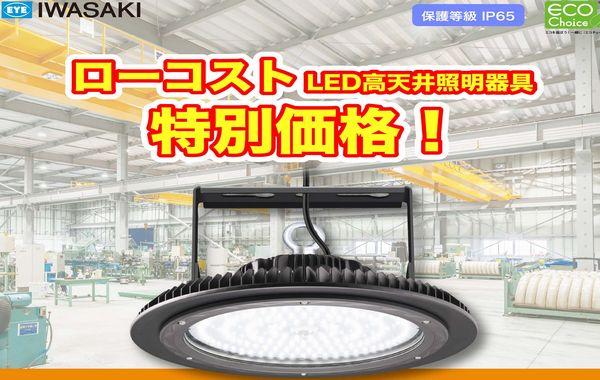 岩崎電気 LED高天井照明LEDioc HIGH-BAY