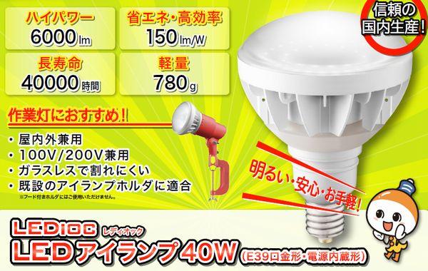岩崎電気 LEDioc LEDアイランプ40W
