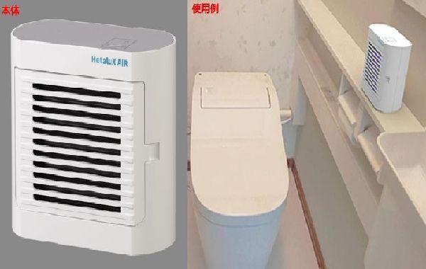 ホタルクス 社製 新製品 HotaluX AIR 光触媒除菌脱臭機 SP-102